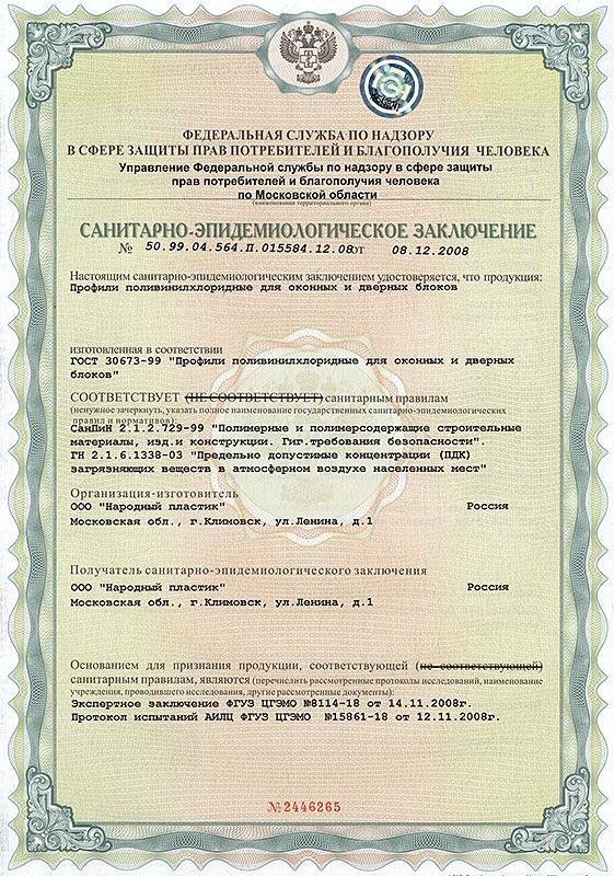 Сертификаты Новотекс