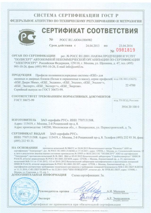 Сертификаты на профиль КБЕ