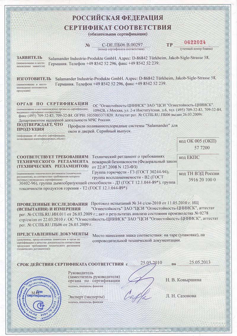 Сертификаты Саламандер